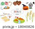10月 神無月 イベント 18040826