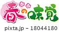 筆文字 春の味覚 18044180