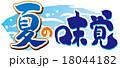 筆文字 夏の味覚 18044182