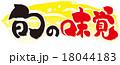 筆文字 旬の味覚 18044183