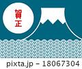 年賀状 富士山 初日の出のイラスト 18067304