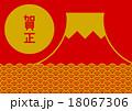 年賀状 富士山 初日の出のイラスト 18067306