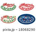 メリークリスマスロゴ_01 18068290