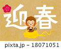 申 年賀 迎春のイラスト 18071051