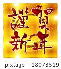 謹賀新年 申 申年のイラスト 18073519