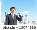 ビジネスマン ガッツポーズ 笑顔の写真 18074939