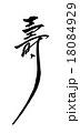 筆文字 壽.n 18084929