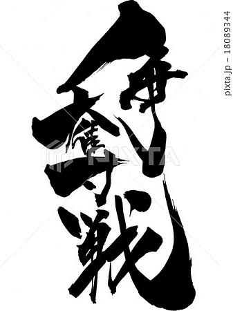 争奪戦・・・文字のイラスト素材...
