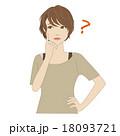 頬に指を当て悩む女性 18093721