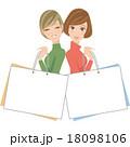 買い物袋を持つ女性 18098106