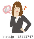 マイナンバーカードと悩む表情の女性会社員 18113747