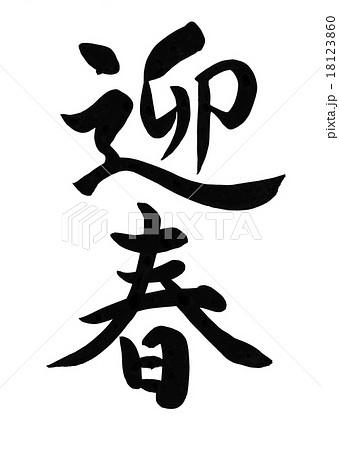 迎春1 筆文字のイラスト素材 [18123860] , PIXTA