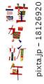謹賀新年 賀詞 年賀状のイラスト 18126920