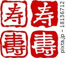 寿 文字素材 18136712