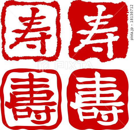 寿 文字素材のイラスト素材 18136712 Pixta