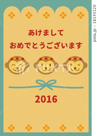 2016年 さる年の年賀状 18143120
