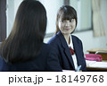 教室で勉強する女子高生 18149768