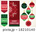 ニット素材 クリスマス 販売のイラスト 18210140