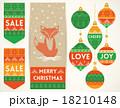 ニット素材 クリスマス 販売のイラスト 18210148