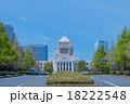 国会議事堂 建物 霞が関の写真 18222548