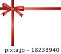 リボン ラッピング プレゼントのイラスト 18233940