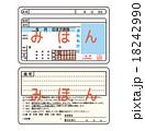 運転免許証 見本 身分証明書のイラスト 18242990