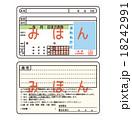 運転免許証 見本 初心者免許証のイラスト 18242991