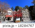 旧三笠ホテル 紅葉 重要文化財の写真 18284767