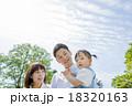 公園で遊ぶ3人家族 18320163