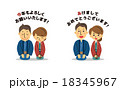 着物で新年のご挨拶【三頭身・シリーズ】 18345967