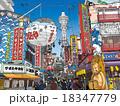 大阪の新世界 18347779
