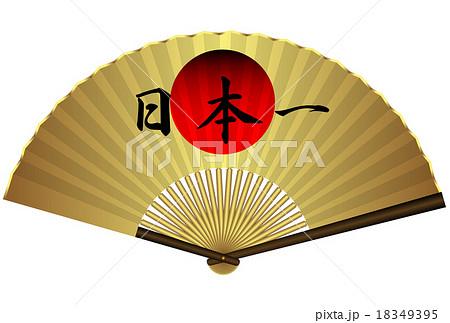 扇子 金 日の丸 日本一のイラスト素材 [18349395] - PIXTA