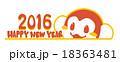 申年2016 18363481