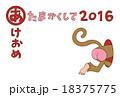 あたまかくして(年賀状2016) 18375775