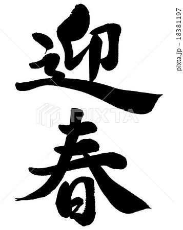 「迎春」 賀詞筆文字素材