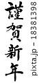 謹賀新年 賀詞 漢字のイラスト 18381398