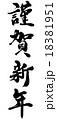 謹賀新年 賀詞 漢字のイラスト 18381951