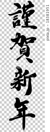 「謹賀新年」 賀詞筆文字素材 18381951