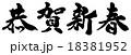 恭賀新春 賀詞 漢字のイラスト 18381952