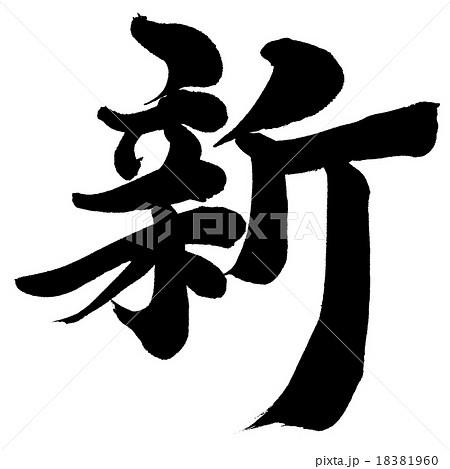 新」 単体筆文字素材のイラスト...