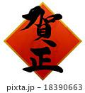 賀正 賀詞 漢字のイラスト 18390663