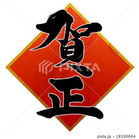 「賀正」 筆文字素材(朱飾り) 18390664