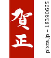 賀正 賀詞 漢字のイラスト 18390665