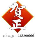 賀正 賀詞 漢字のイラスト 18390666