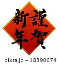 謹賀新年 賀詞 漢字のイラスト 18390674