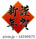 謹賀新年 賀詞 漢字のイラスト 18390675