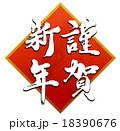 謹賀新年 賀詞 漢字のイラスト 18390676