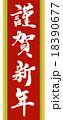 謹賀新年 賀詞 漢字のイラスト 18390677