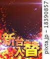 新台入替ポスター 18390857