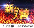 新台入替ポスター 18390858